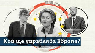Кой ще управлява Европа (видео)