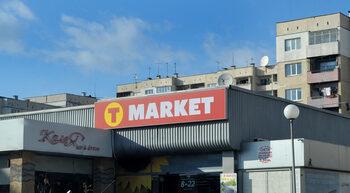 Магазини  Т-маркет  заместват  Пени  в още 12 града