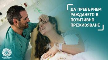 Раждането може и да е позитивно изживяване