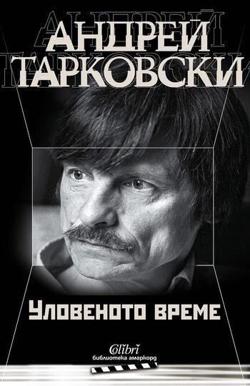 """Откъс от """"Уловеното време"""" на Андрей Тарковски"""