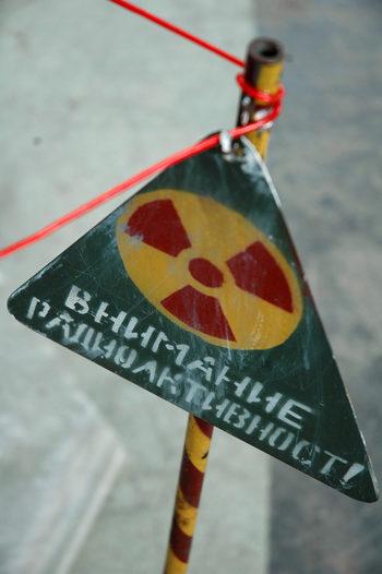 Когато марширувахме под радиоактивния дъжд