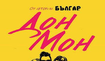 """Откъс от """"Дон Мон"""" на Неделчо Богданов"""