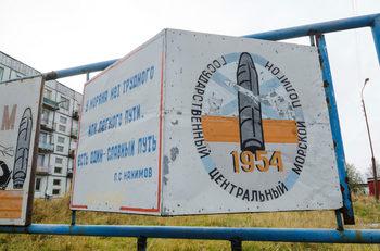 Радиацията след взрива в Северодвинск е скочила до 16 пъти, потвърди Русия
