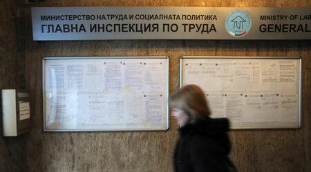 Инспекцията по труда прекрати договорите на изпаднали в безизходица...