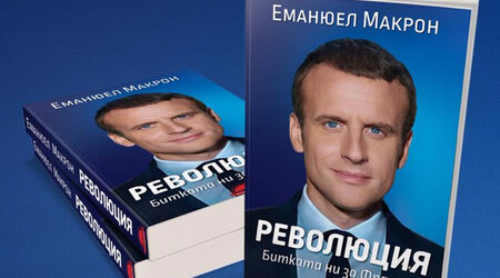 Еманюел Макрон: Как да вдъхнем живот на ЕС, който предава богу дух и върти...