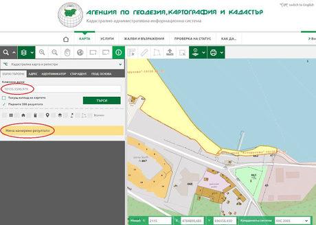Имотът, посочен изрично в Решението на Министерския съвет от 30 септември м.г., не съществува в регистрите