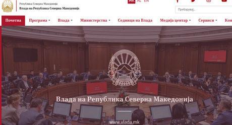 Северна Македония е на картата, но Македония още не е изчезнала