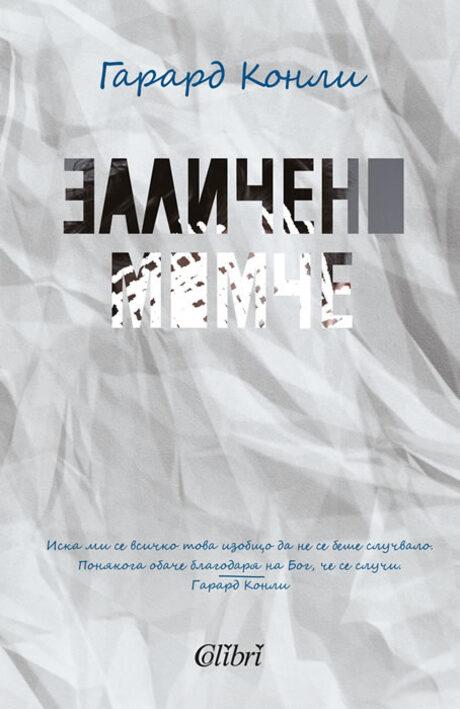 Елитно международно жури за петото издание на CineLibri
