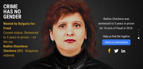 """Българка попадна в нова кампания на издиравни от Европол """"маскирани"""" престъпници"""