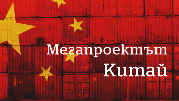 Мегапроектът Китай изнася в чужбина и азиатския му модел (видео)