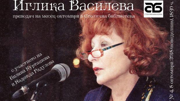 """Столичната библиотека започва поредицата """"Преводач на месеца"""" с Иглика Василева"""