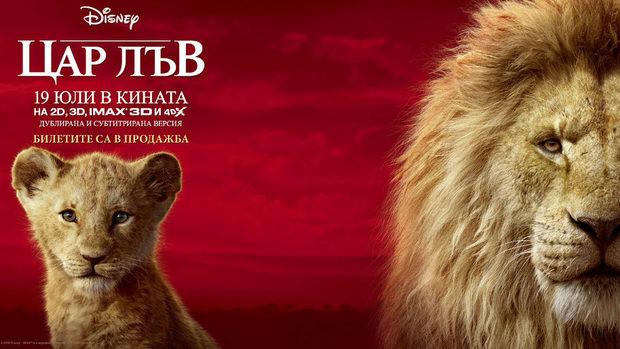 """Днес е последният ден за участие в първо ниво на """"Цар Лъв"""""""