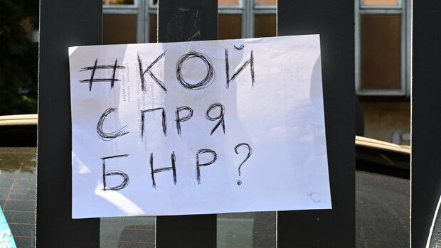 Комисията за регулиране на съобщенията може да глоби БНР със 100 хил. лева