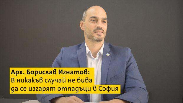 Арх. Борислав Игнатов: В никакъв случай не бива да се изгарят отпадъци в София
