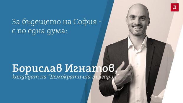 """За бъдещето на София - с по една дума: арх. Борислав Игнатов, кандидат на """"Демократична България"""""""