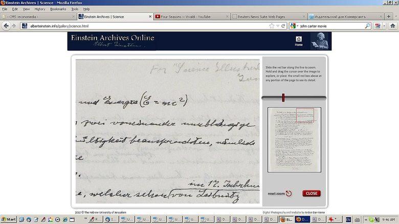 Архивът на Айнщайн вече е достъпен онлайн