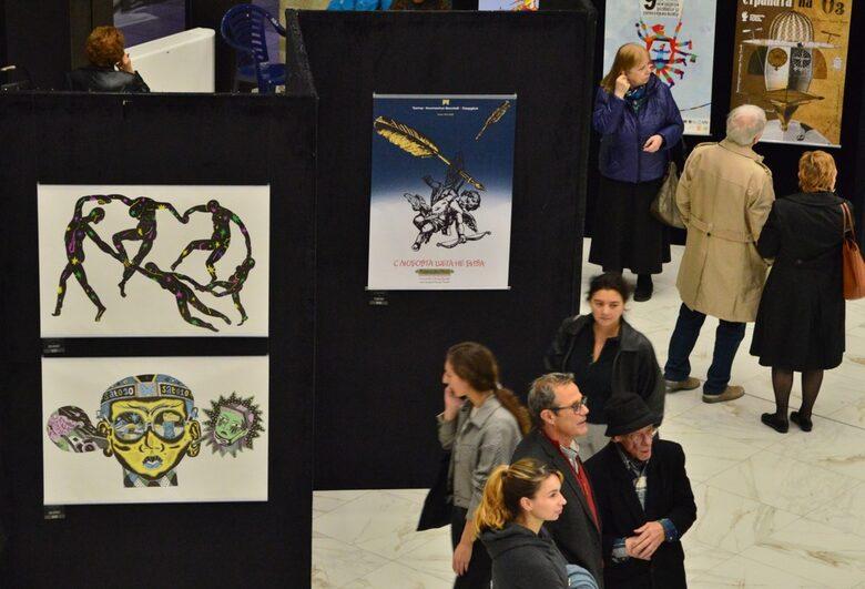 Кадър от изложбата