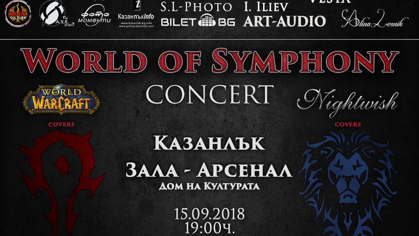 Масивен шоу-спектакъл наречен - World Of Symphony