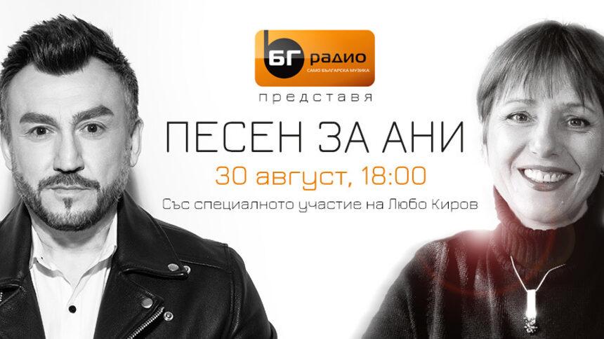 Любо Киров със специален акустичен концерт на живо по радиото, посветен на Ана Мария Тонкова