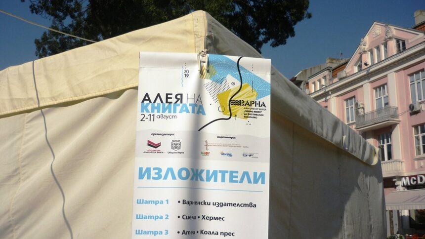 По традиция изложението е съпътствано от богата културна програма всеки ден от 18:00 до 21:00 ч.